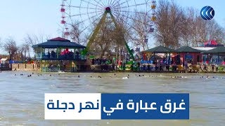 العراق | قتلى في غرق عبارة بنهر دجلة قرب الموصل     -