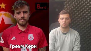 От 1 до 10: Оценките на Георги Атанасов за играчите на ЦСКА срещу Берое