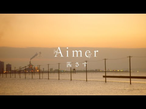 Aimer 『茜さす』MUSIC VIDEO(FULL ver.)
