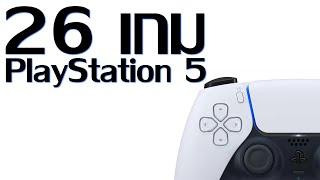 26 เกมที่จะลงให้กับ PlayStation 5 แน่นอน