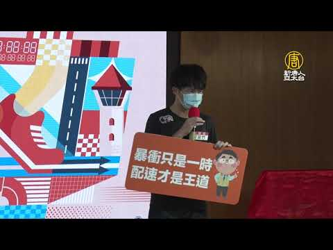 2020台南古都半程馬拉松 10月中旬開跑
