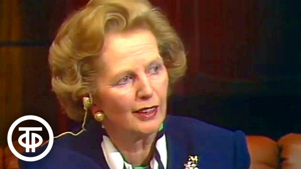 Интервью Маргарет Тэтчер на Центральном телевидении СССР, 1987