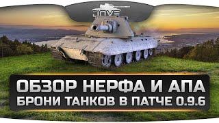 Обзор нерфа и апа бронирования танков в патче 0.9.6.