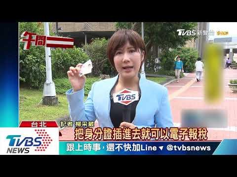新版身分證新樣式 有「國旗」和「中華民國」