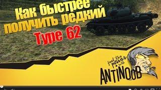 Type 62 [Как быстрее получить редкий танк] World of Tanks (wot)