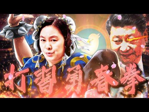 老鵝特搜#291  謝長廷/華春瑩/香港/南韓主播