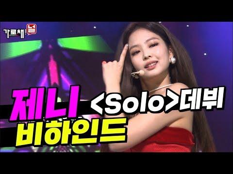 [가로채널 브이로그 블랙핑크] (※독점공개※) 롸????! 블랙핑크 브이로그??!! 제니의 SOLO 인기가요 데뷔무대 독점 공개!!