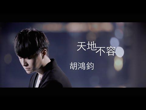 胡鴻鈞 Hubert - 天地不容 Official MV