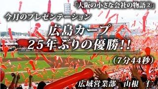 広島カープ25年ぶりの優勝!!