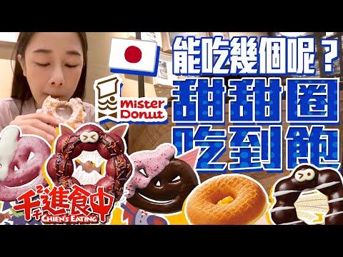 【千千進食中】misterdonut甜甜圈吃到飽!到底能吃幾個呢?