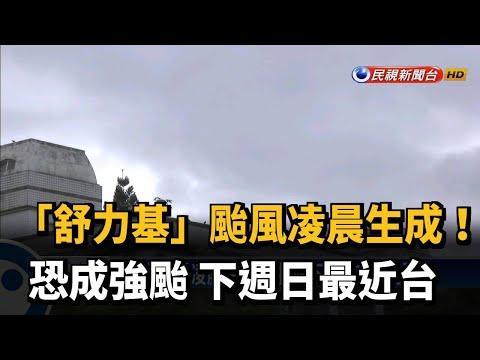 「舒力基」颱風凌晨生成! 恐成強颱 下週日最近台-民視新聞
