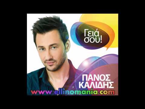 Panos Kalidis - Geia sou ( HQ)(10/2011)
