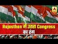 Exit Poll With Journalists: BJP: 24, Cong: 1 In Rajasthan | ABP News