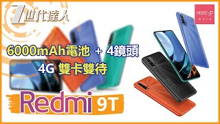 Redmi 9T | 6000mAh電池 + 4鏡頭 | 4G 雙卡雙待