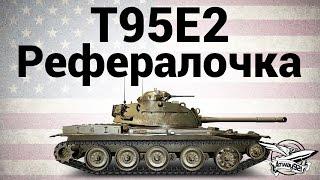 T95E2 - Рефералочка - Гайд