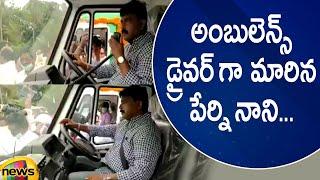 Watch: Minister Perni Nani turns driver for 108 Ambulance..