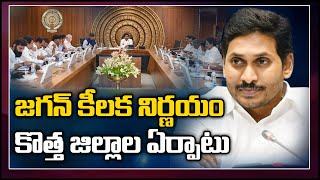 AP cabinet meet ends: Names for 3 MLC seats finalised, pan..