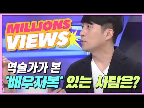 역술가가 본 '배우자복' 있는 사람은? [동치미 298회]