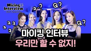 Micing Interview 마이킹인터뷰_Girls' Generation-Oh!GG 소녀시대-Oh!GG '몰랐니 (Lil' Touch)'