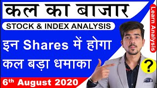 Best Intraday Trading Stocks for 6-August-2020 | Stock Analysis | Nifty Analysis | Share Market |