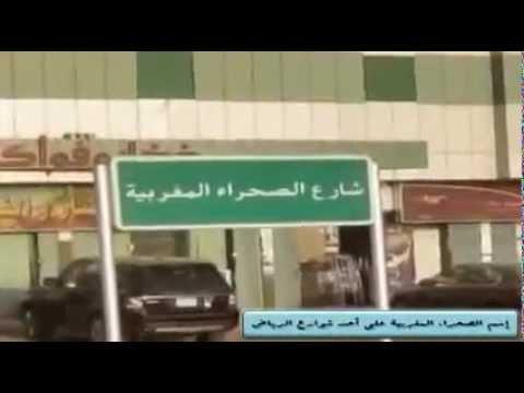 """السعودية تطلق اسم """"الصحراء المغربية"""" على شارع في الرياض"""