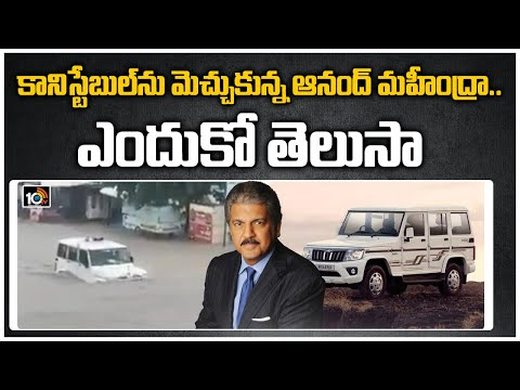 Anand Mahindra praises constable for driving Bolero car in flooded water