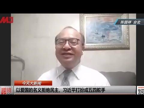 陈国祥:习近平提《权力的游戏》暗指党内有小人