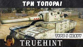 Три отметки на орудие на Type 5 Heavy — Ёкодзуна с тремя топорами