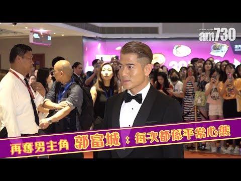 【娛樂】再奪男主角 郭富城 : 每次都係平常心態 2019-06-13