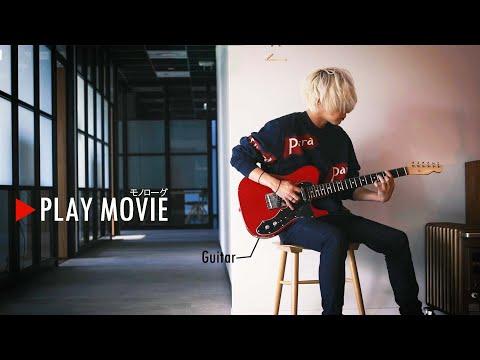 秋山黄色『モノローグ』PLAY MOVIE (Guitar)
