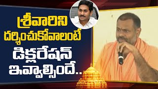 Being Hindu, Kodali Nani should sign declaration at Tiruma..