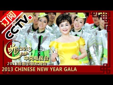 2013 |CCTV春晚  歌曲《难忘今宵》李谷一 张英席| CCTV春晚