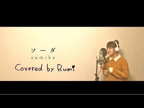 sumika ソーダ  カバー by minami rumi
