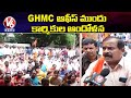 GHMC Workers Protest At Infront Of  GHMC Main Office | V6 News