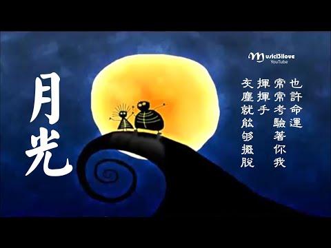 《月光》 楊培安 ♥。。 悲與恨都放手。。¸♪♫•