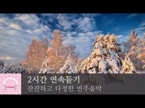 2시간 연속 듣기 | 잔잔하고 다정한 연주음악 | 릴렉스 피아노 | 뉴에이지 연주곡