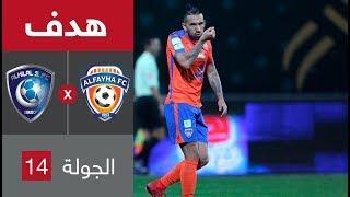 هدف الفيحاء الأول ضد الهلال (روني فيرنانديز) في الجولة 14 من الدوري ...