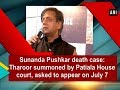 Sunanda Pushkar death case: Tharoor summoned by Patiala House