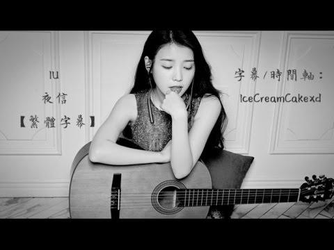 【繁體字幕】IU (아이유) - 夜信 (Through The Night/ 밤편지)
