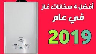 تكنولوجيا (٣٢) | افضل ٤ سخانات غاز في مصر في عام ٢٠١٩ ...