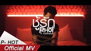 P-HOT - ชู้รัก ft. Earthreaxe (OFFICIAL MV)