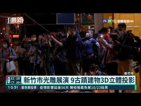 新竹光臨藝術節光雕展演 點亮9古蹟建築 華視新聞 20211022