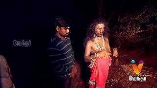 Moondravathu Kan 18-08-2017 – Vendhar tv Show – Episode 101
