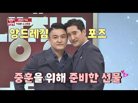 신현준(Shin Hyun-joon)이 박중훈(Park Joong-hoon)을 위해 준비한 선물 ☞ 다정한 앙드레김 포즈♥ 냉장고를 부탁해 211회