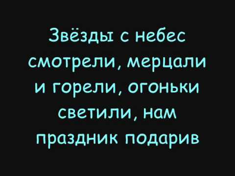 Ёлка - Новый Год Lyrics