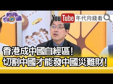 精彩片段》張國城:如果香港不售中美貿易關稅影響…【年代向錢看】