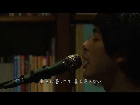 渡辺大知(黒猫チェルシー)『東京』(弾き語りワンマンLIVE『夕陽のワンマン』2017.09.08 @風知空知より)