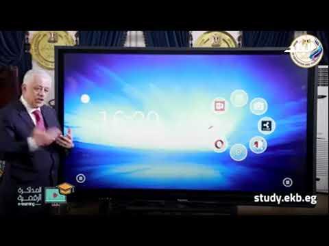 كلمة الدكتور طارق شوقي يوم الخميس ٩ أبريل ٢٠٢٠ لعرض مواضيع المشاريع البحثية