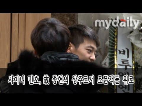 샤이니 민호(Shinee Minho), 故 종현(Jonghyun)의 상주로서 조문객들 위로 [MD동영상]