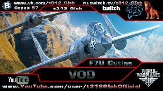 F7U - Зверь десятого уровня!